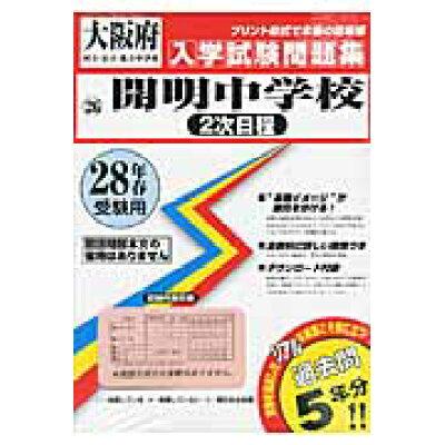 開明中学校(2次日程)  28年春受験用 /教英出版
