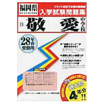 敬愛中学校  28年春受験用 /教英出版