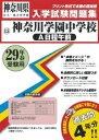 神奈川学園中学校(A日程午前)  29年春受験用 /教英出版
