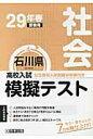 石川県高校入試模擬テスト社会  29年春受験用 /教英出版