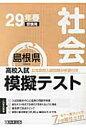 島根県高校入試模擬テスト社会  29年春受験用 /教英出版