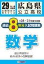 広島県公立高校過去8年分入試問題集数学  29年春受験用 /教英出版