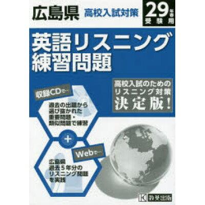 広島県高校入試対策英語リスニング練習問題  29年春受験用 /教英出版