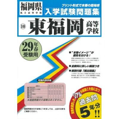 東福岡高等学校  29年春受験用 /教英出版