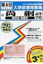 尚絅高等学校(特待生・専願生)  29年春受験用 /教英出版