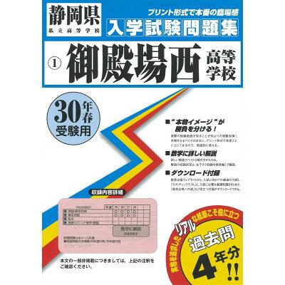 御殿場西高等学校  30年春受験用 /教英出版