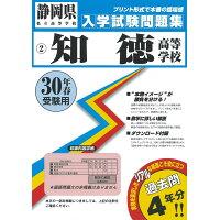 知徳高等学校  30年春受験用 /教英出版
