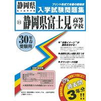 静岡県富士見高等学校  30年春受験用 /教英出版