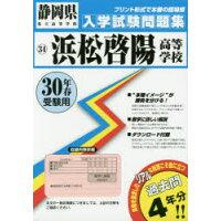 浜松啓陽高等学校  30年春受験用 /教英出版
