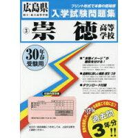 崇徳高等学校  30年春受験用 /教英出版