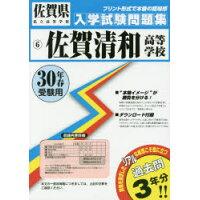 佐賀清和高等学校  30年春受験用 /教英出版