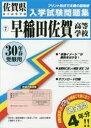 早稲田佐賀高等学校  30年春受験用 /教英出版