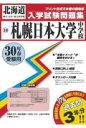 札幌日本大学中学校  30年春受験用 /教英出版