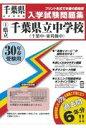 千葉県立中学校(千葉中・東葛飾中)  30年春受験用 /教英出版