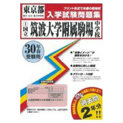 筑波大学附属駒場中学校  30年春受験用 /教英出版