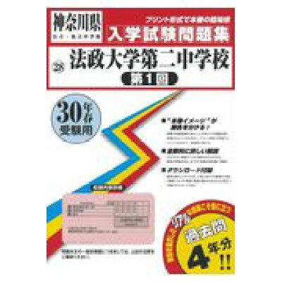 法政大学第二中学校(第1回)  30年春受験用 /教英出版