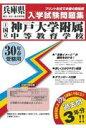 神戸大学附属中等教育学校  30年春受験用 /教英出版