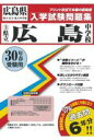 広島中学校  30年春受験用 /教英出版