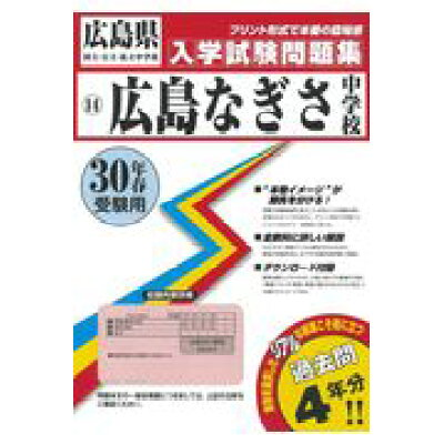広島なぎさ中学校  30年春受験用 /教英出版