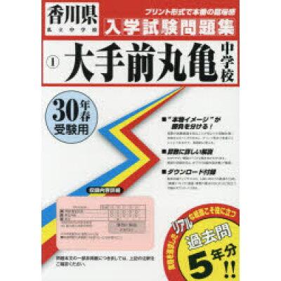 大手前中学校  30年春受験用 /教英出版