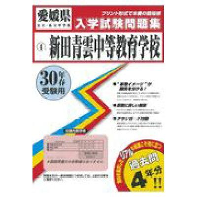 新田青雲中等教育学校  30年春受験用 /教英出版