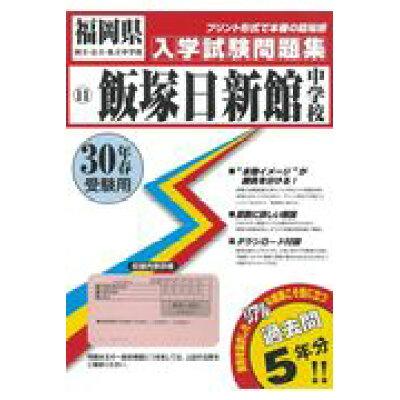 飯塚日新館中学校  30年春受験用 /教英出版
