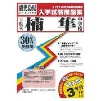 楠隼中学校  30年春受験用 /教英出版