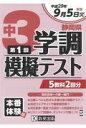 静岡県中3第1回学調模擬テスト 5教科2回分 平成29年9月5日(火)実施 /教英出版