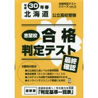 北海道公立高校受験志望校合格判定テスト最終確認  平成30年春 /教英出版