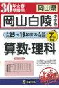 岡山白陵中学校算数・理科 岡山県 30年春受験用 /教英出版