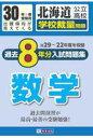北海道公立高校過去8年分入試問題集(学校裁量問題)数学  30年春受験用 /教英出版