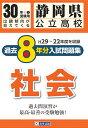 静岡県公立高校過去8年分入試問題集社会  30年春受験用 /教英出版