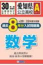 愛知県公立高校Aグループ過去8年分入試問題集数学 H29~22年度を収録 30年春受験用 /教英出版