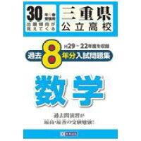 三重県公立高校過去8年分入試問題集数学  30年春受験用 /教英出版