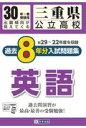 三重県公立高校過去8年分入試問題集英語  30年春受験用 /教英出版
