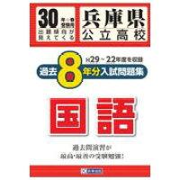 兵庫県公立高校過去8年分入試問題集国語  30年春受験用 /教英出版