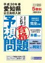 愛知県公立高校入試予想問題  平成30年春 /教英出版
