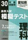 愛知県高校入試模擬テスト理科  30年春受験用 /教英出版