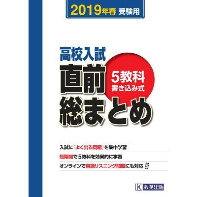 高校入試直前総まとめ 5教科書き込み式 2019年春受験用 /教英出版