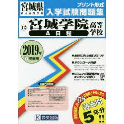 宮城学院高等学校(A日程)  2019年春受験用 /教英出版