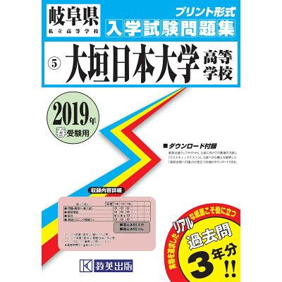 大垣日本大学高等学校  2019年春受験用 /教英出版