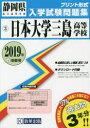 日本大学三島高等学校 (2019年春受験用)