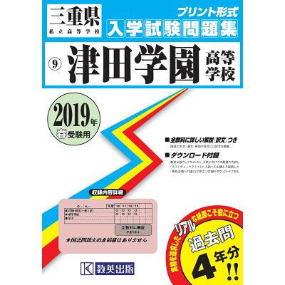 津田学園高等学校  2019年春受験用 /教英出版