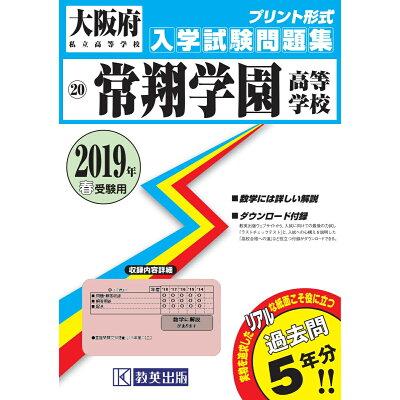 常翔学園高等学校  2019年春受験用 /教英出版