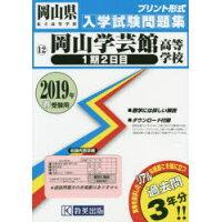 岡山学芸館高等学校(1期2日目)  2019年春受験用 /教英出版