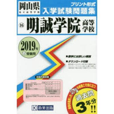 明誠学院高等学校  2019年春受験用 /教英出版