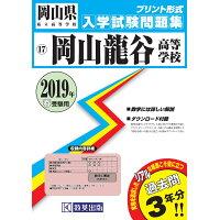 岡山龍谷高等学校  2019年春受験用 /教英出版