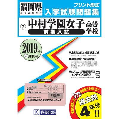 中村学園女子高等学校(前期入試)  2019年春受験用 /教英出版