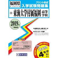 東海大学付属福岡高等学校  2019年春受験用 /教英出版