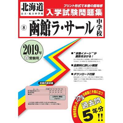 函館ラ・サール中学校  2019年春受験用 /教英出版